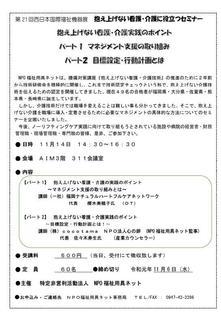 11月14日実践のポイント.jpg