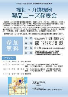 11月15日ニーズ発表会チラシ.jpg