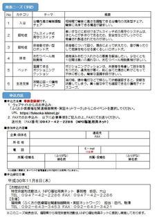 11月ニーズ発表会申込用紙.jpg