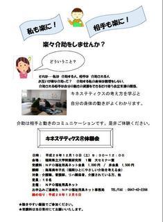 12月キネステ体験講座.jpg