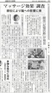20190320高齢者住宅新聞.jpg