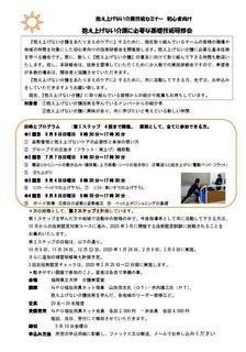 2019技術研修会.jpg
