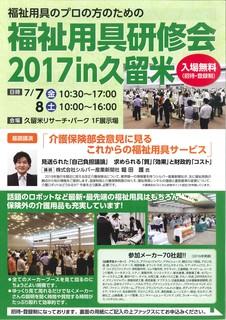 7月7日と8日久留米展示会.jpg