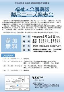 8月福祉機器ニーズ発表会.jpg