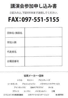 あわや展示会申込み用紙.jpg