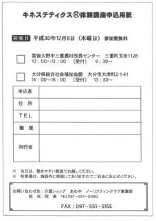 あわや申込み用紙.jpg