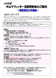 おむつフィッター研修30年開催.jpg