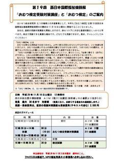 おむつ検定11月18日.jpg