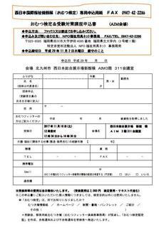 おむつ検定申込み用紙11月18日.jpg