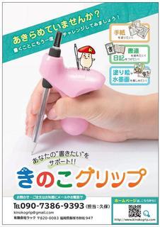 きのこグリップカタログ表.jpg