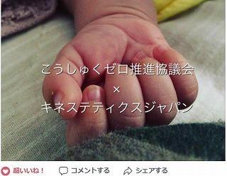 こうしゅくとキネステ.jpg