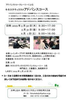アドバンスコース北九州.jpg