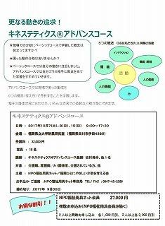 キネステアドバンスコース田川.jpg
