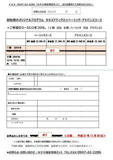 キネステコース後半申込み用紙.jpg
