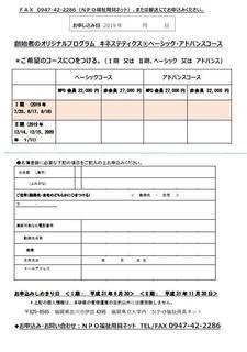 キネステコース申込み用紙.jpg