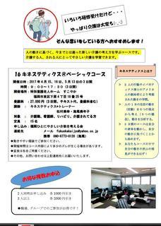 キネステティクス福岡開催4月.jpg