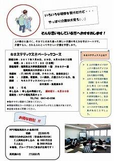キネステベーシックコース田川.jpg