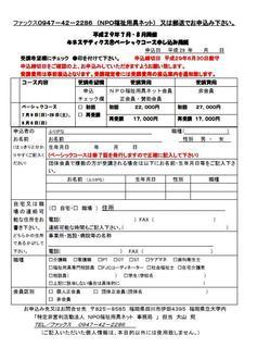 キネステベーシックコース申込み用紙.jpg
