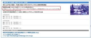 キネステ体験会.jpg