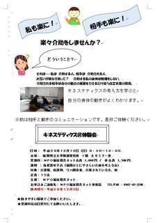 キネステ体験会12月10日.jpg