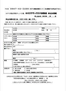 キネステ体験会申込.jpg
