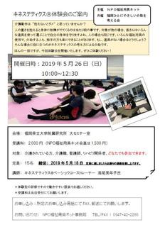 キネステ体験会5月チラシ.jpg