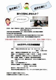 キネステ体験講座 田川.jpg