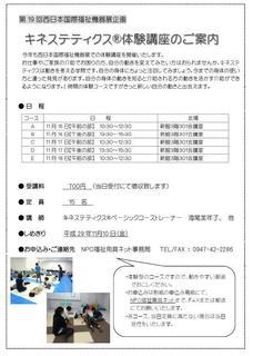 キネステ体験講座11月.jpg