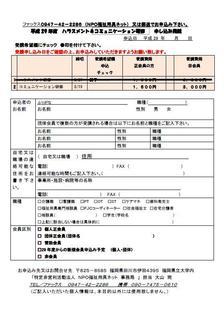 コミュニケーション申込み用紙.jpg