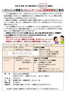コミュニケーション研修会8月26日.jpg