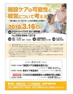 ニシキ主催研修会1.jpg