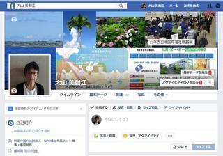 フェイスブック大山.jpg