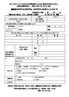 ベーシックコース申込み用紙.jpg