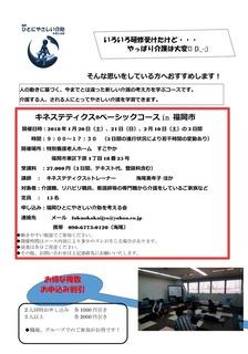ベーシックコース福岡1月.jpg