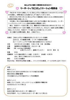 リーダーシップとコミュニケーション研修会.jpg