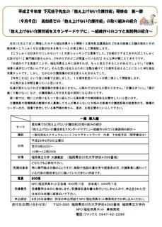 下元佳子先生セミナー第一部9月9日.jpg