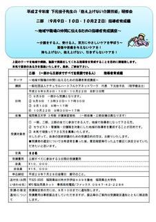 下元佳子先生セミナー2部.jpg