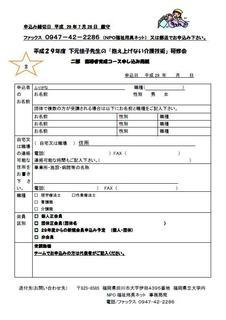 下元佳子先生セミナー2部申込み用紙.jpg