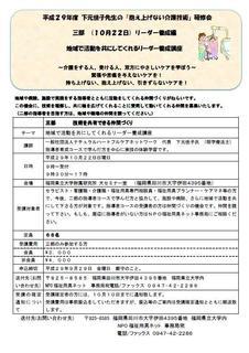 下元佳子先生セミナー3部.jpg