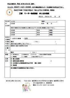 下元佳子先生セミナー3部申込み用紙.jpg