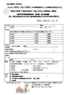 下元佳子先生一部申込み用紙.jpg