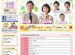 今日感テレビ.jpg