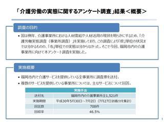 介護労働の実態に関するアンケート調査.jpg