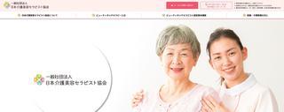 介護美容セラピスト協会ホームページ.jpg