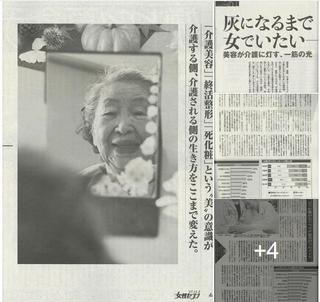 介護美容新聞.jpg