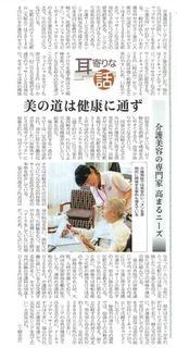 介護美容日経新聞.jpg