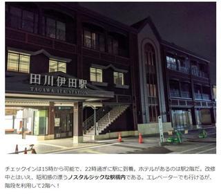 伊田駅.jpg