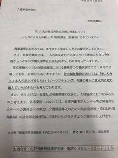 佐賀の情報.jpg