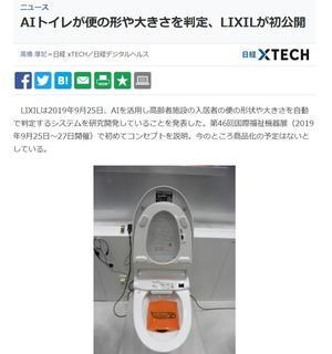 便センサー.jpg