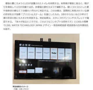 便センサー2.jpg